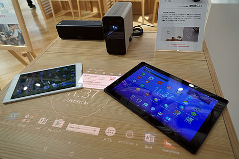 XperiaTouch-16.jpg