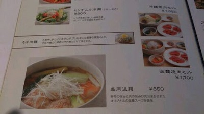 冷麺セットメニュ.jpg