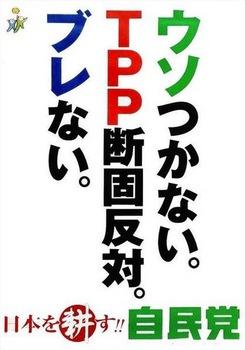 日本をたぶらかす.jpg