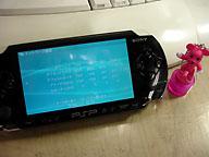 PSP いよいよシステムアップデート