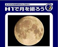 H1で月を撮ろう
