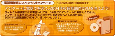 DVDが1,000名様に当たる電話アンケート!