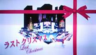ラスト クリスマス