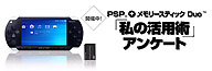 PSP アンケート