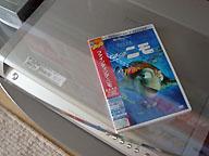 DVD「ファインディング・ニモ」