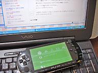 PSP アップデート