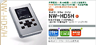 NW-HD5/H