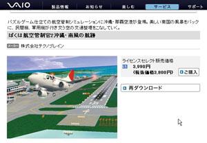 僕は航空管制官2 沖縄編買っちゃいました!