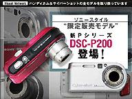 DSC-P200発表!