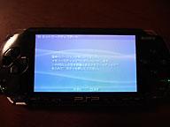 PSPアップデート 1.52