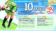 「Grateful 10Daysキャンペーン」