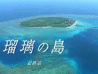 ドラマ「瑠璃の島」最終回を観て