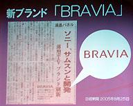 新ブランド「BRAVIA」