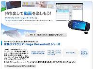 PSP用動画コンテンツ100タイトル揃いました!
