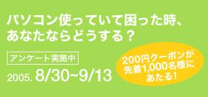 今なら200円クーポンがもらえますよ!