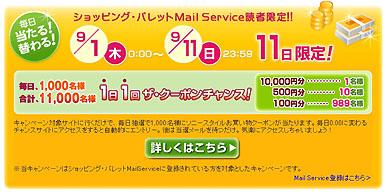 毎日1,000名様に100円クーポンが当たります!