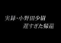 ドラマ「小野田少尉 遅すぎた帰還」
