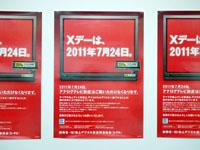 「2011年放送終了」シール