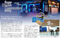 ソニーディーラーコンベンション レポート