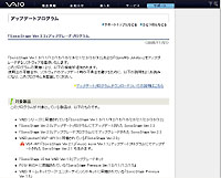 SonicStage Ver3.3 アップグレード