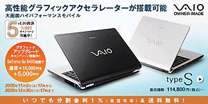 VAIO type S アップグレードキャンペーンスタート!