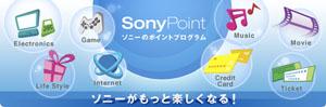 SonyPointがスタートしましたぁ!!