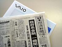 都内で日経新聞、朝日新聞をお読みの方へ
