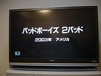 リアプロテレビ、色再現性の良さの秘密