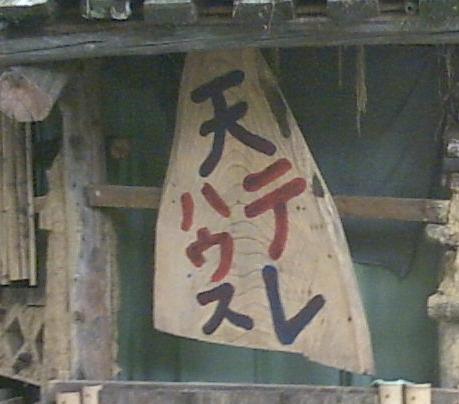 天てれハウスの看板の文字が「天テレハウス」になっています