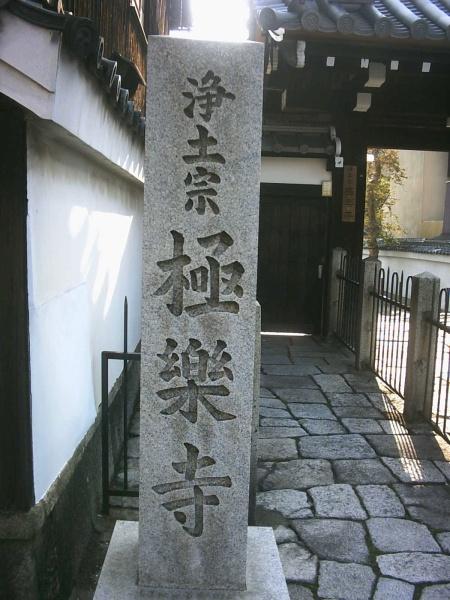 浄土宗 極楽寺