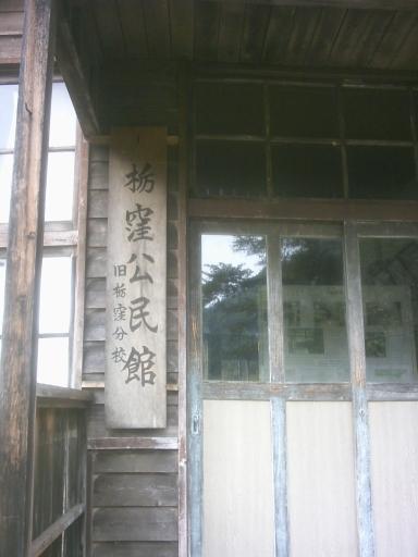 栃窪公民館の看板
