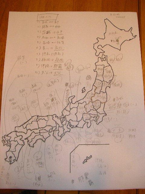 47都道府県:Tommy's 日記:So-net ... : 47県庁所在地 : すべての講義