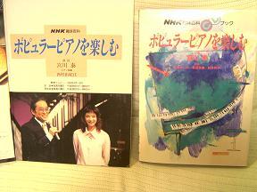 NHK、「ポピュラーピアノを楽し...