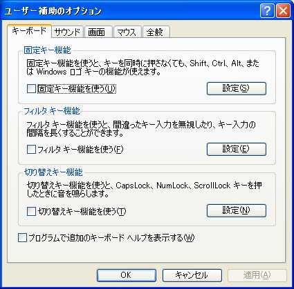 ユーザー補助のオプション画像