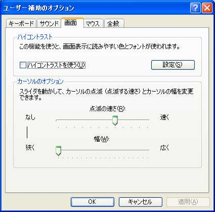 ユーザー補助のオプション画面(画面)