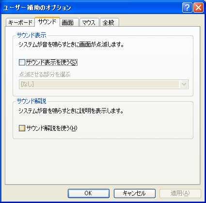 ユーザー補助のオプション画面(サウンド)