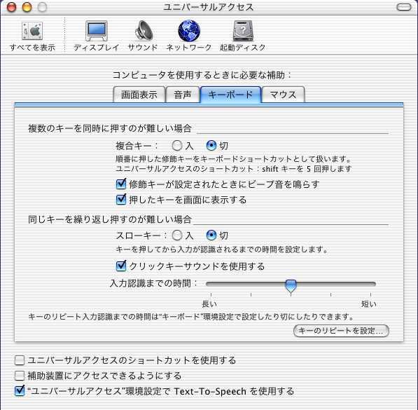 ユニバーサルアクセス(キーボードタブ)