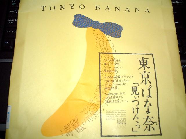 東京ばな奈=スポンジケーキにバナナ餡