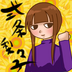 式条 梨々子さんの画像