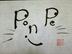 ponpeiさんの画像