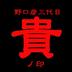 noguchihiko3rdさんの画像