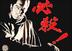 ichjou0218さんの画像