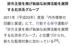 反桜井保守連合さんの画像