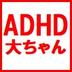 ADHD大ちゃんの画像