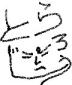 濱の寅次郎さんの画像