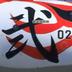 弐号さんの画像