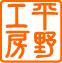 平野工房さんの画像