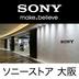 SonyStoreOsakaさんの画像