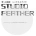 studio_featherさんの画像