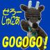 SerowGOGOGOさんの画像